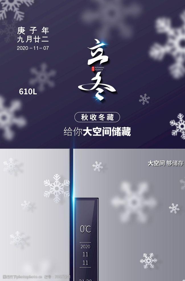 中国风节气立冬图片