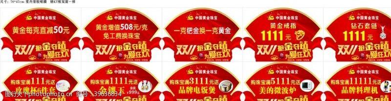 中国黄金双11造型吊牌图片