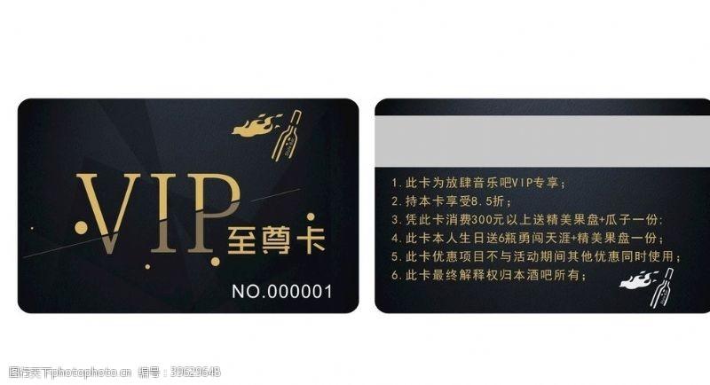 ktv名片VIP卡图片