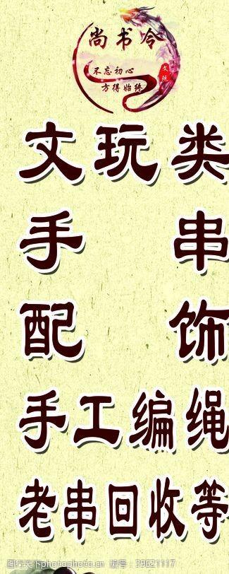 紫檀文玩手串海报展架图片