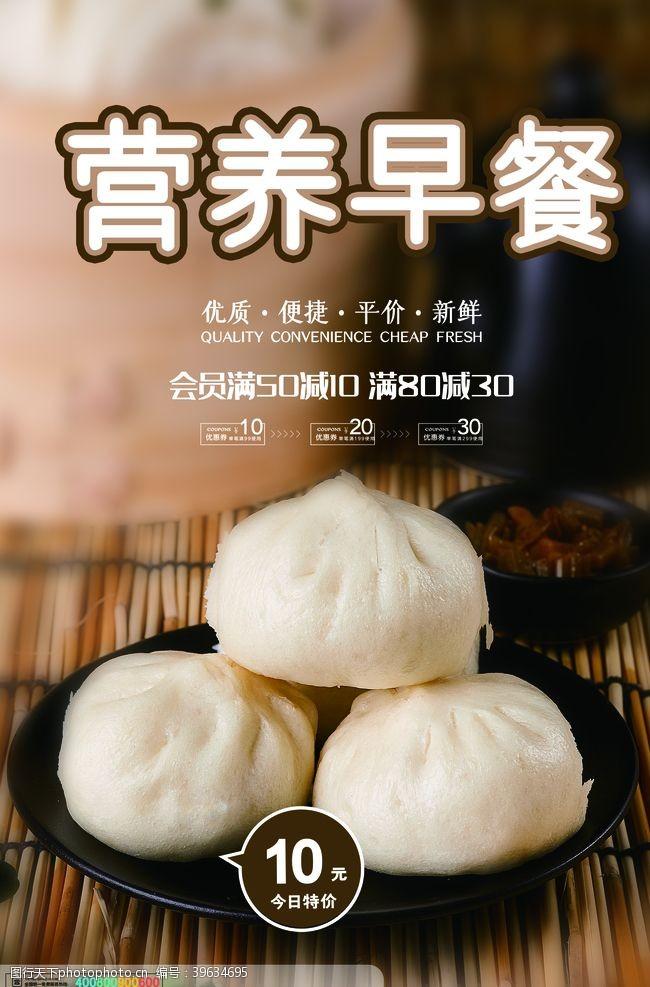 油条豆浆营养早餐图片