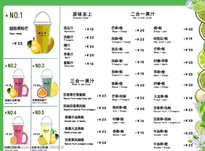 奶茶店价格表饮品菜单图片
