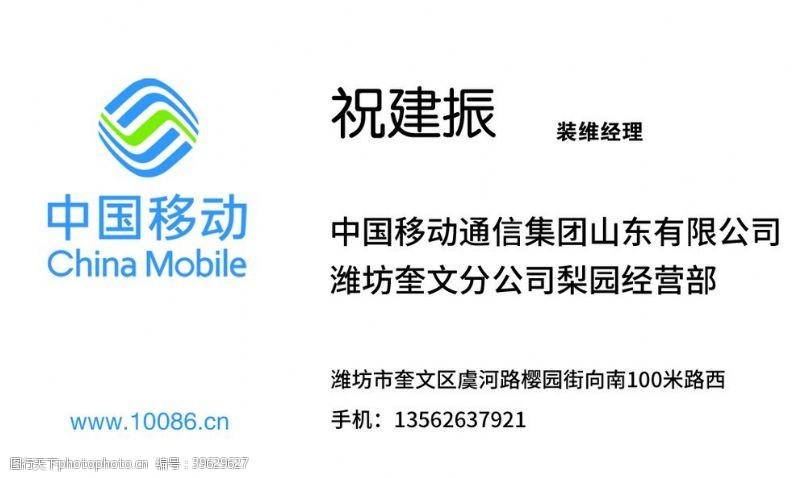 通信图标中国移动名片图片