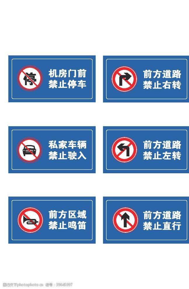 道路标志安全警示图标图片