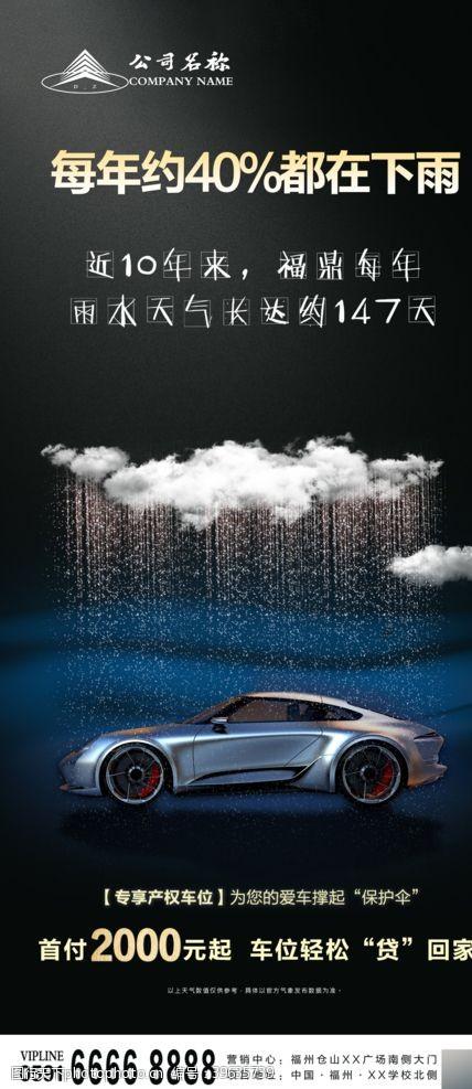 暴雨车位单图图片