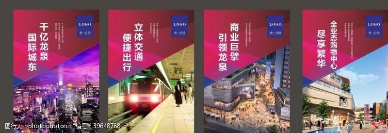 地产系列地产海报图片