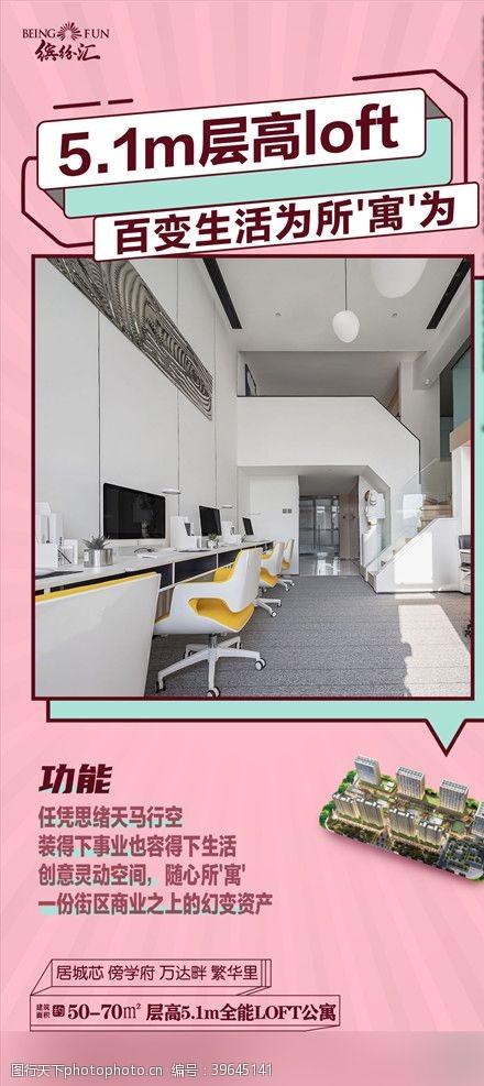 微信单图地产商业公寓卖点朋友圈图片