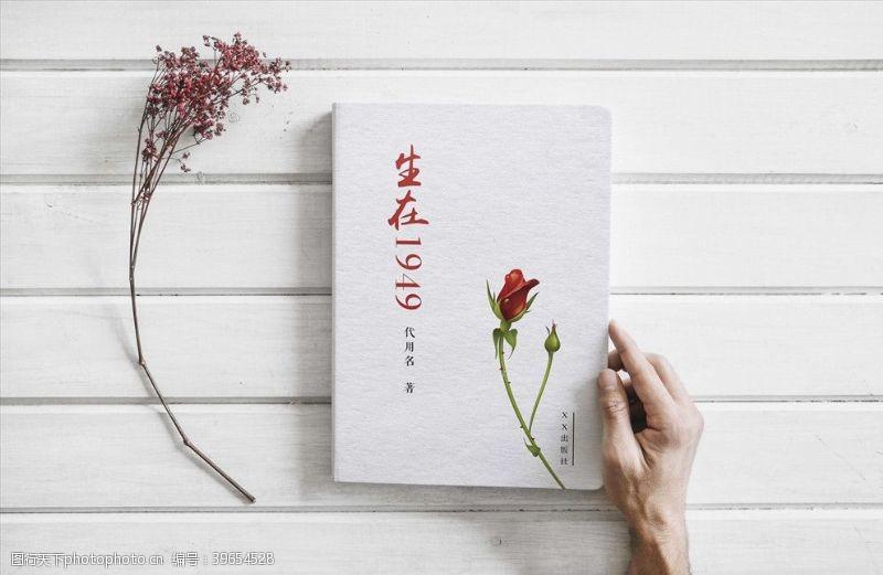 干花精装书样机效果图图片