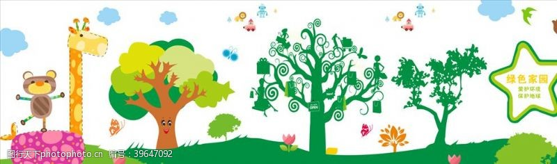 智慧树卡通文化墙图片