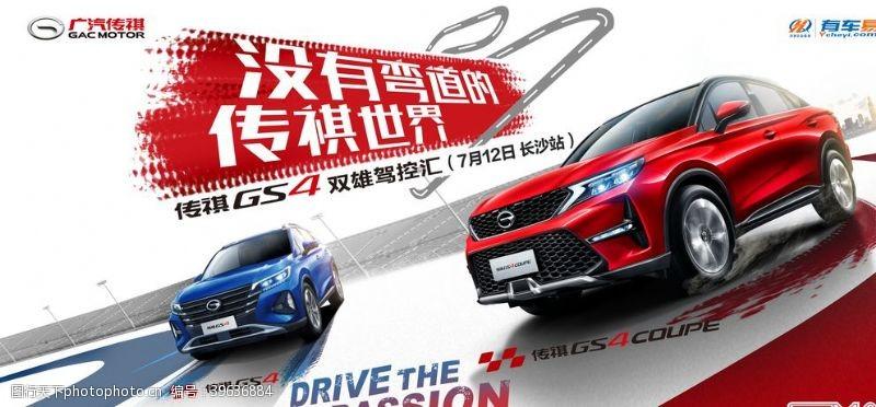 gs4汽车背景图片