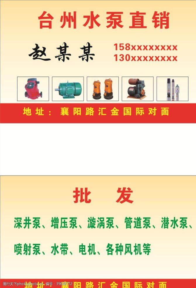 经销水泵直销名片图片