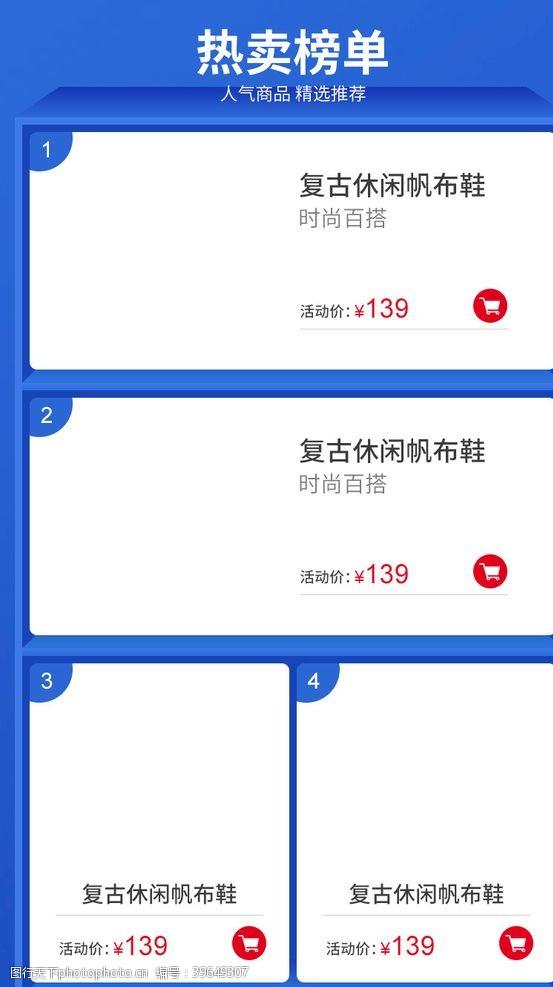 99大促淘宝天猫关联销售商品排版图片
