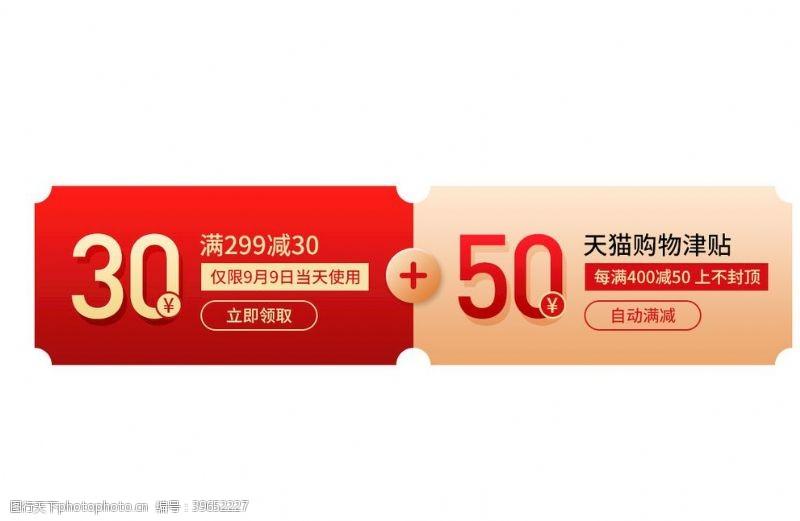 99大促淘宝天猫双11优惠券图片