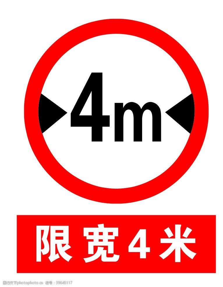 4m限宽标志图片