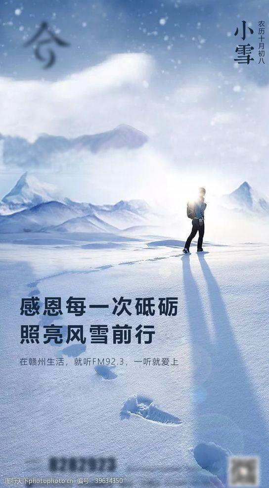 节日海报背景小雪二十四节气商业海报图片