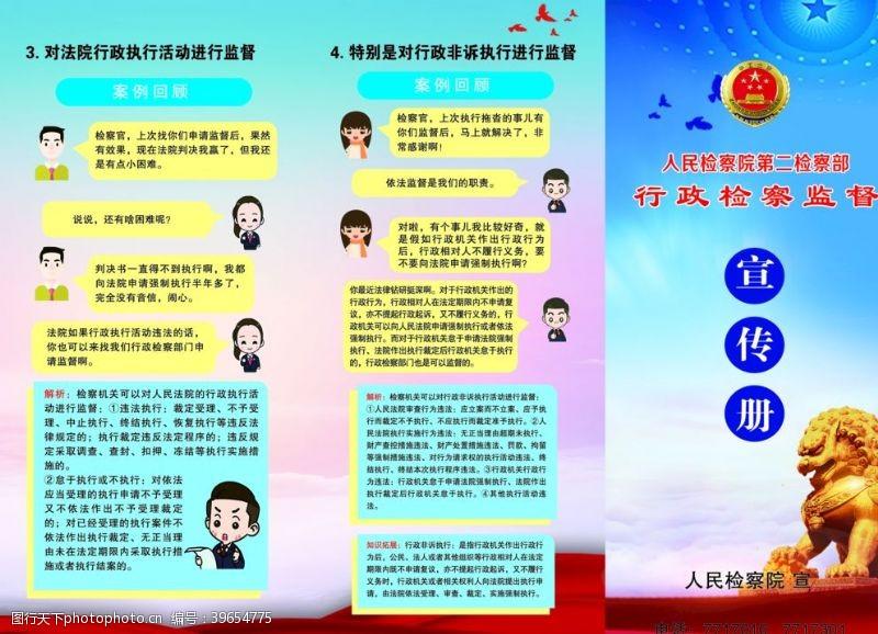 折页宣传册行政检查监督图片