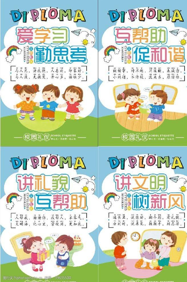 幼儿园单页幼儿园图片