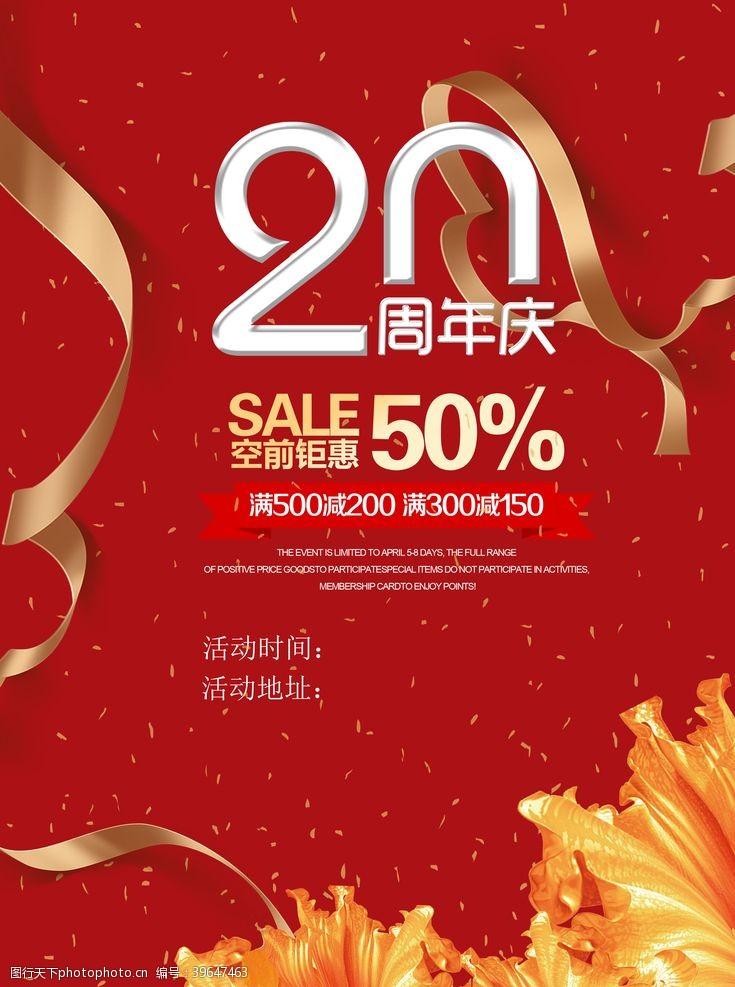 卖场促销周年庆海报模板图片
