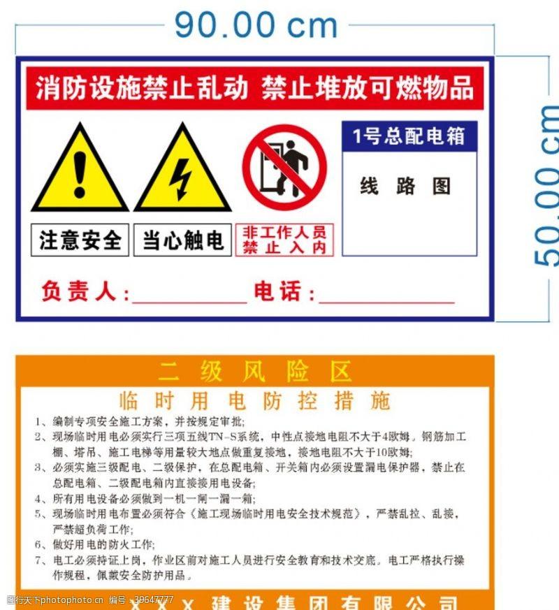 电工安全警示牌工地安全图片