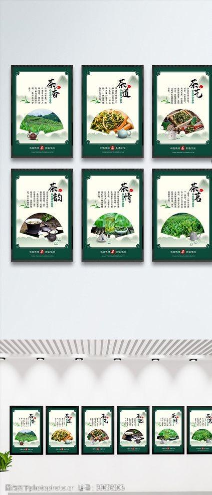 铁观音茶叶海报挂画图片
