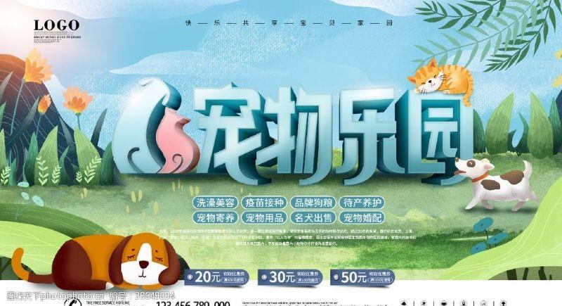 宠物海报宠物乐园图片