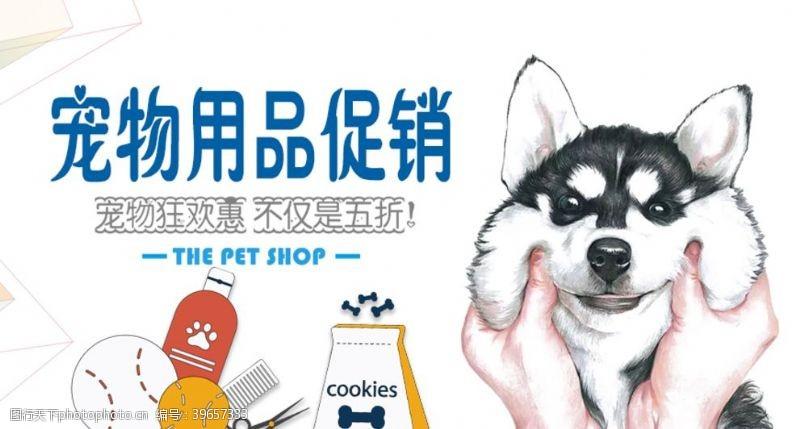 宠物用品海报图片