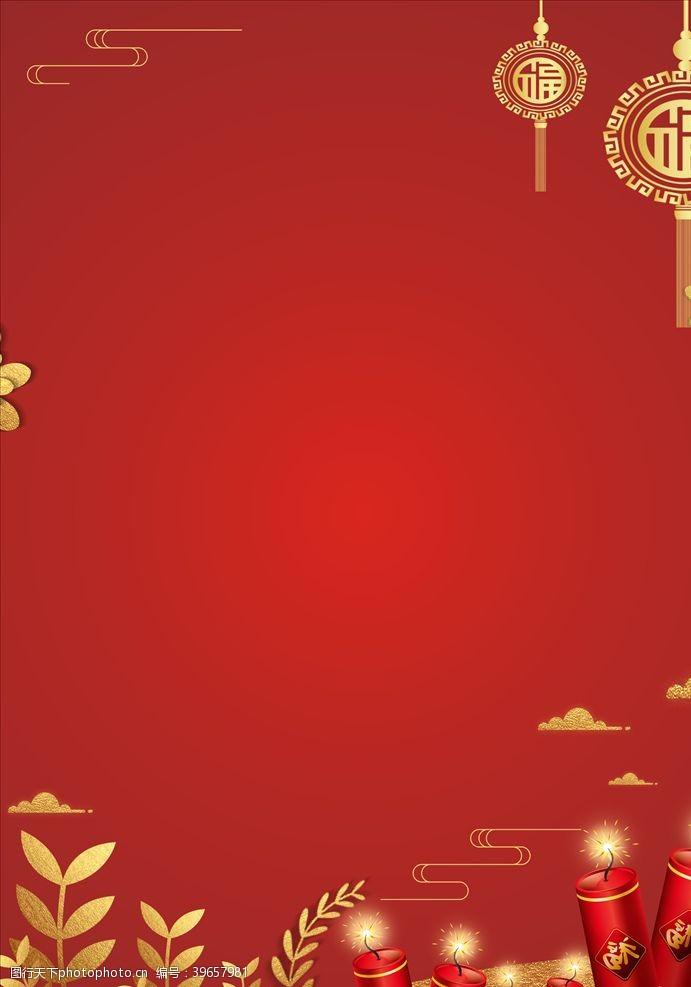 节日海报背景春节海报图片