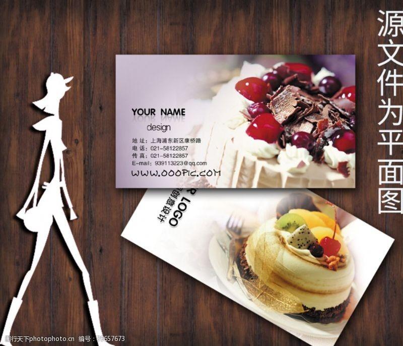 蛋糕名片蛋糕店名片图片