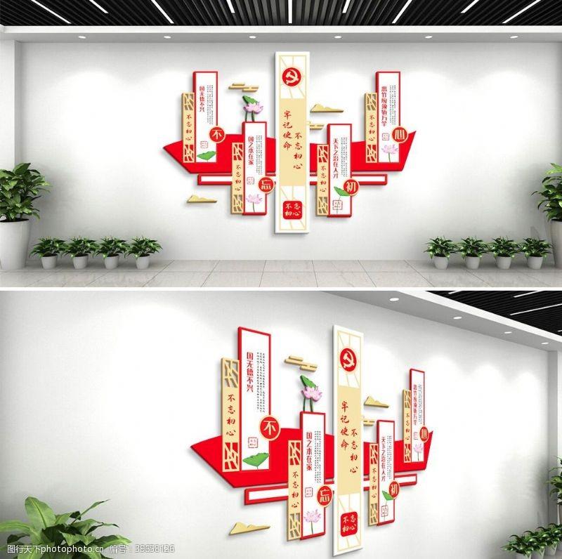 党徽党建文化墙党政背景墙形象活动室图片