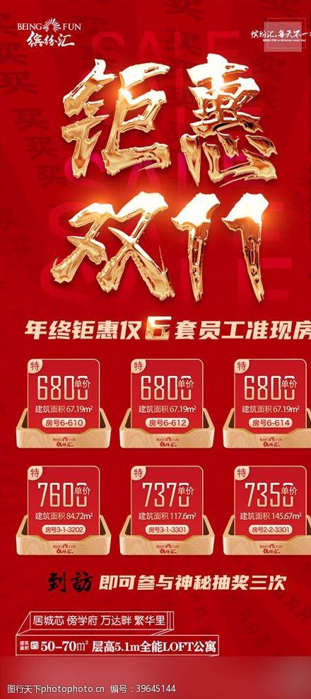 微信单图地产钜惠双十一特惠房源朋友圈图片