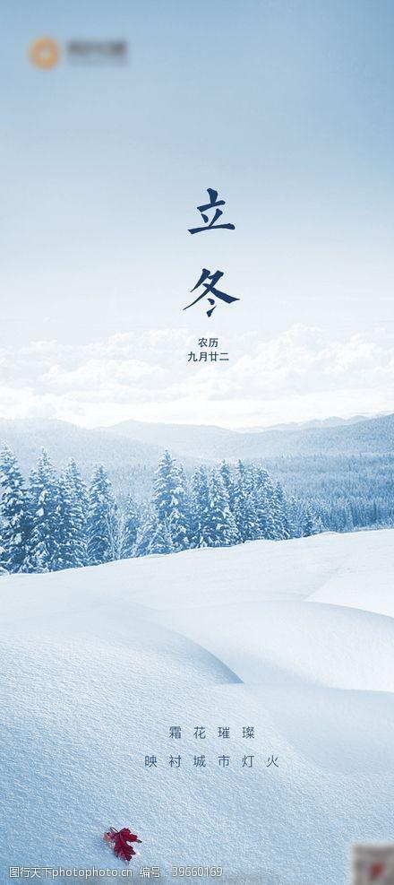 微信单图地产立冬海报图片
