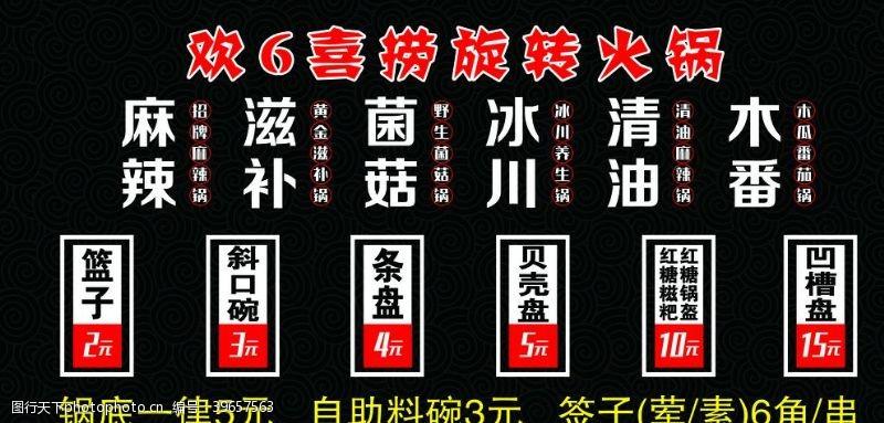 黑色菜单火锅菜牌图片