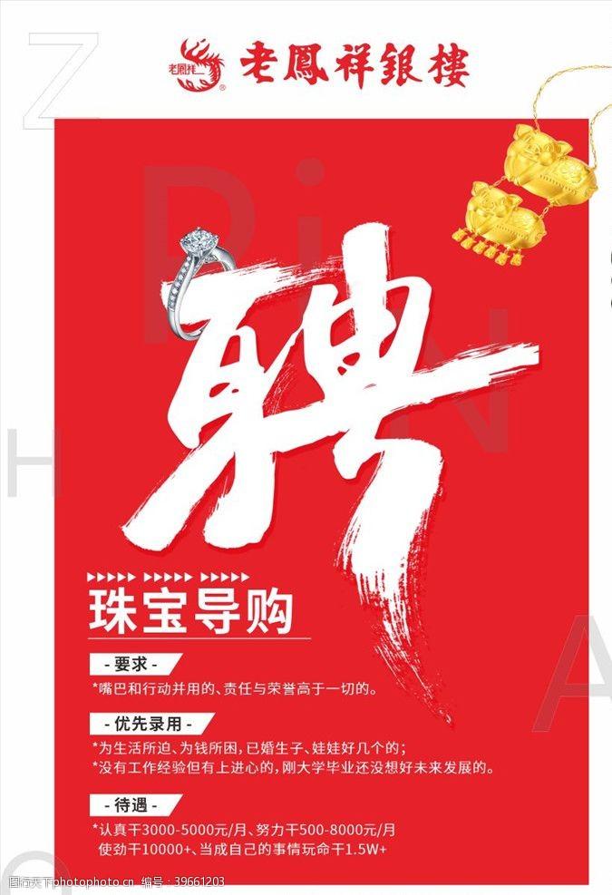 金猪老凤祥银楼招聘诚聘红海报图片