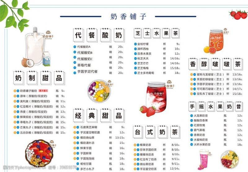 奶茶店价格表奶茶菜单图片