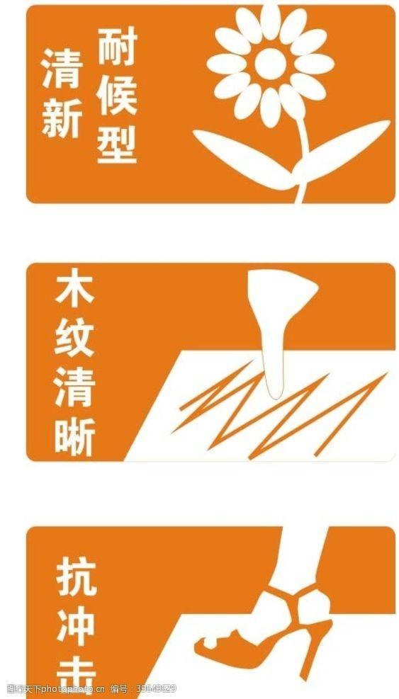 木器漆清新小标志图片