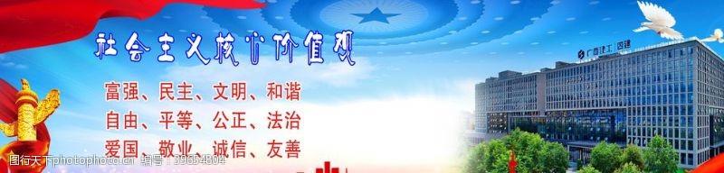 广西建工社会主义核心价值观图片