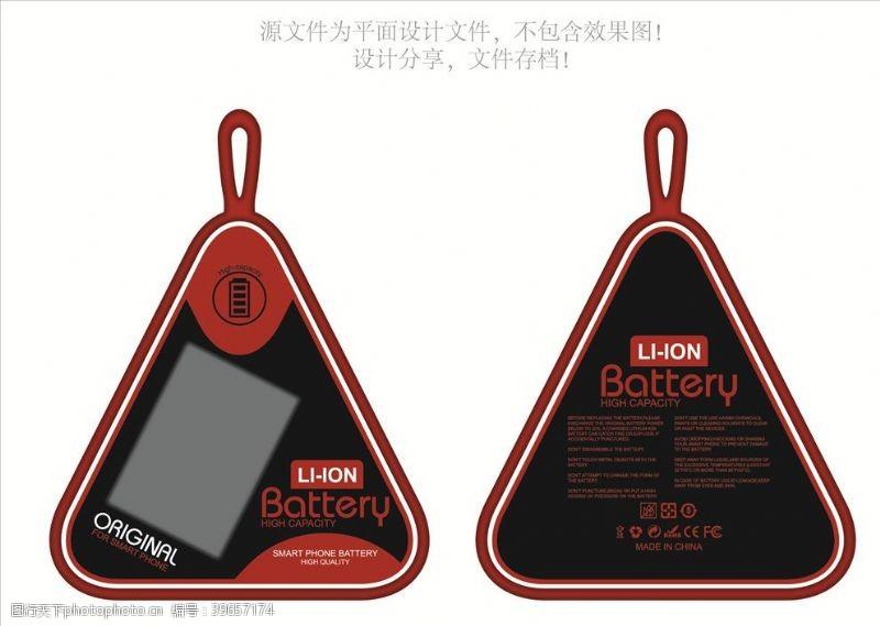 充电宝手机电池包装图片