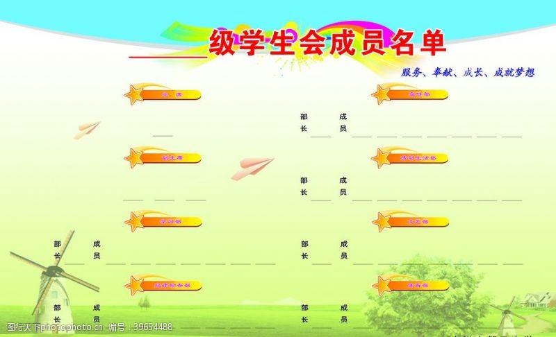 学校展板标语学校展板图片