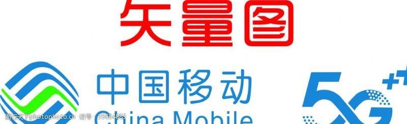 通信图标中国移动图片