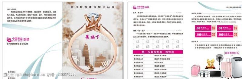 中国黄金珠宝集福卡图片