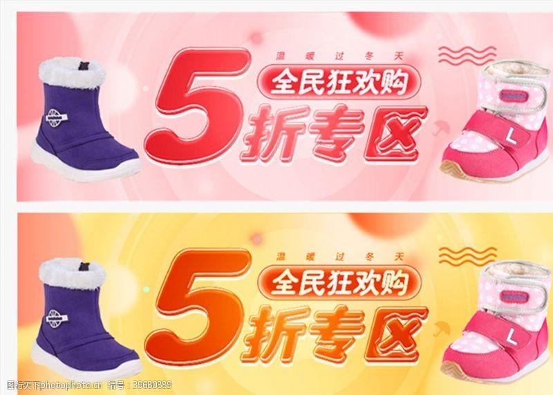 打折海报5折专区banner图片
