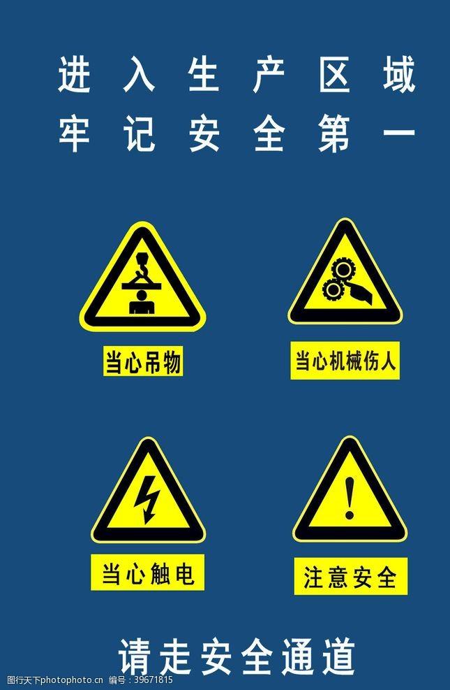 工地安全牌安全生产图片