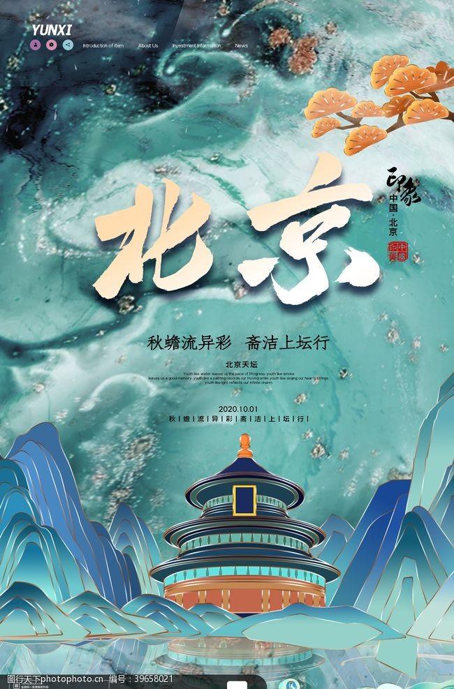 北京旅游海报北京图片