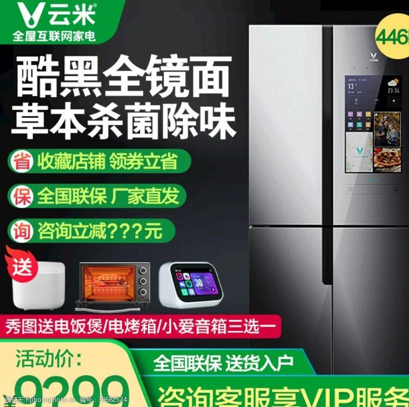 家电主图冰箱电器主图图片