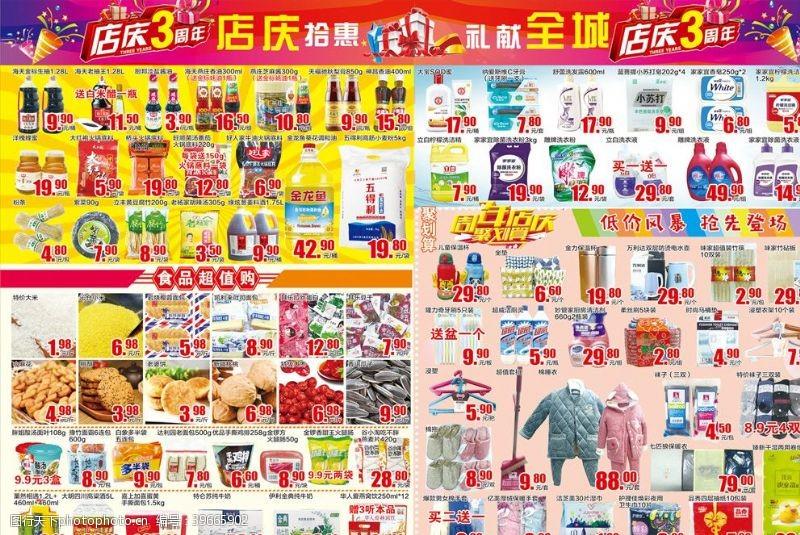 鲜宣传单超市三周年dm宣传页图片