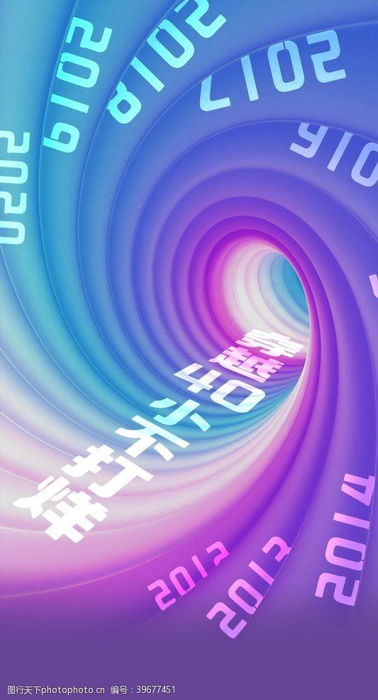 炫酷光效穿越隧道空间图片