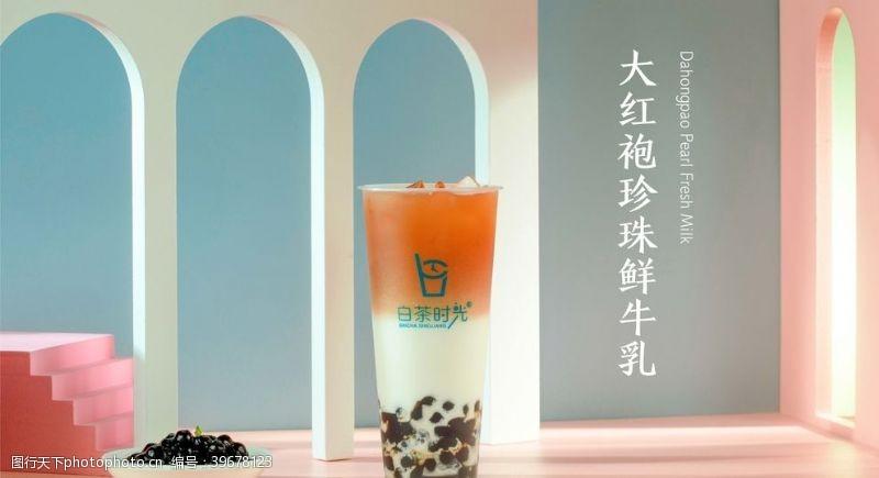 大红袍珍珠鲜牛乳奶茶图片