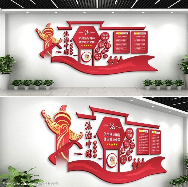 党徽党建文化墙法制中国弘扬精神图片