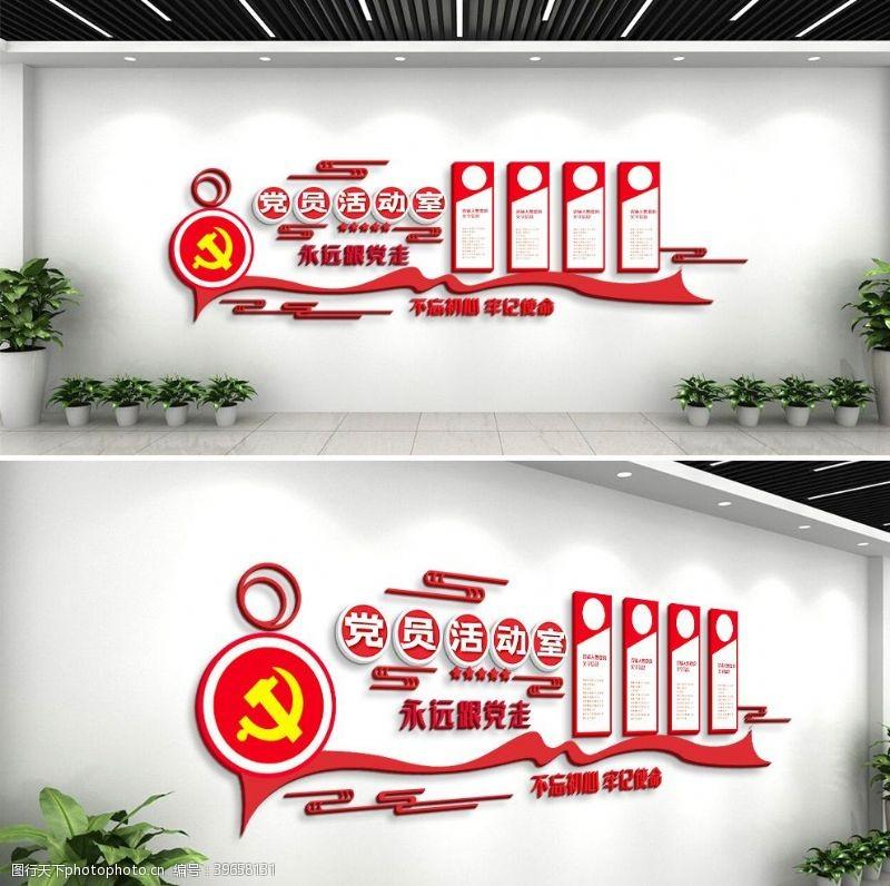 党徽党建文化墙入党誓词永远跟党走图片
