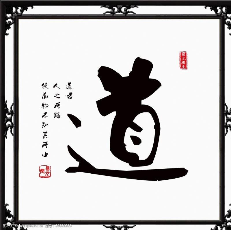 中国印道图片